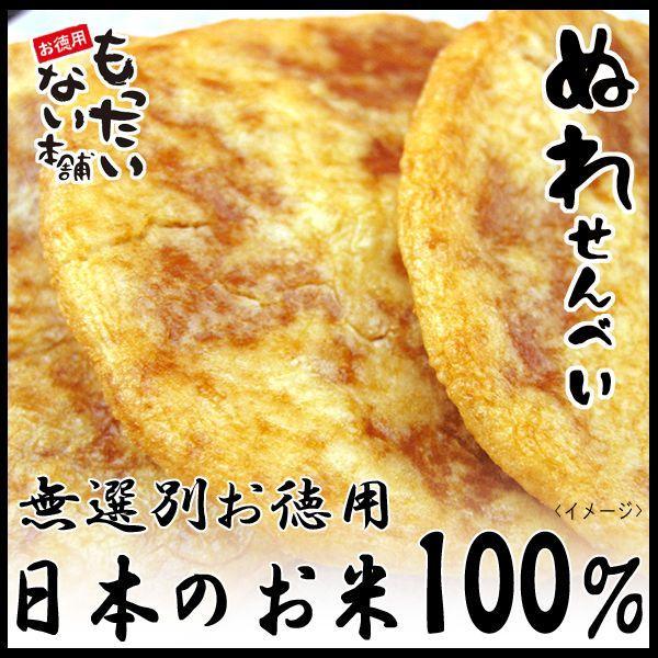 ぬれ煎餅480g(160g×3袋 チャック付袋入) 国内産うるち米100%使用 訳あり 割れせん 無選別しみせん お徳用 もったいない本舗|higano-mottainai