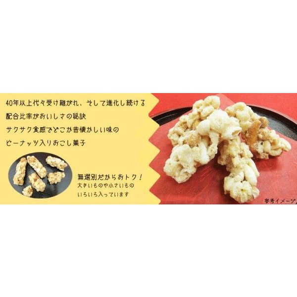 つくば糖540g (180g×3個) ピーナッツおこし 無選別 訳あり 徳用 もったいない本舗|higano-mottainai|05