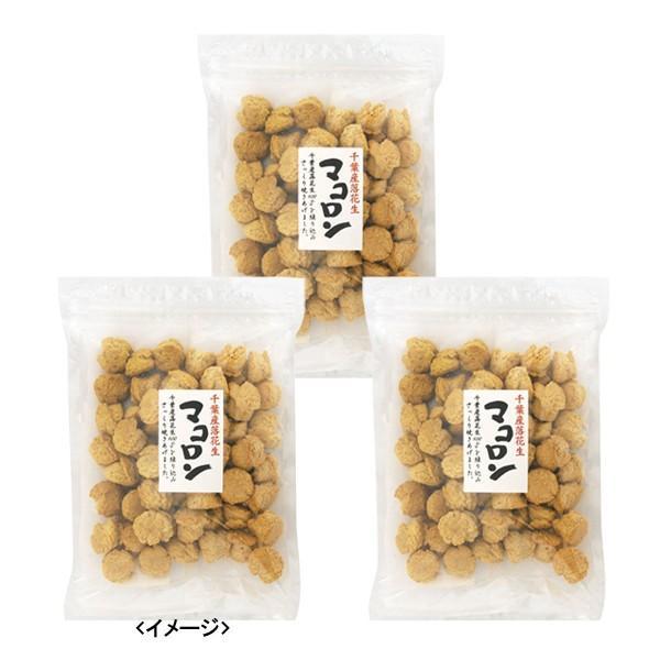 マコロン540g (180g×3個 チャック付袋入) 千葉県産落花生100%使用・訳ありピーナッツクッキー(無選別) お徳用 もったいない本舗 higano-mottainai 04