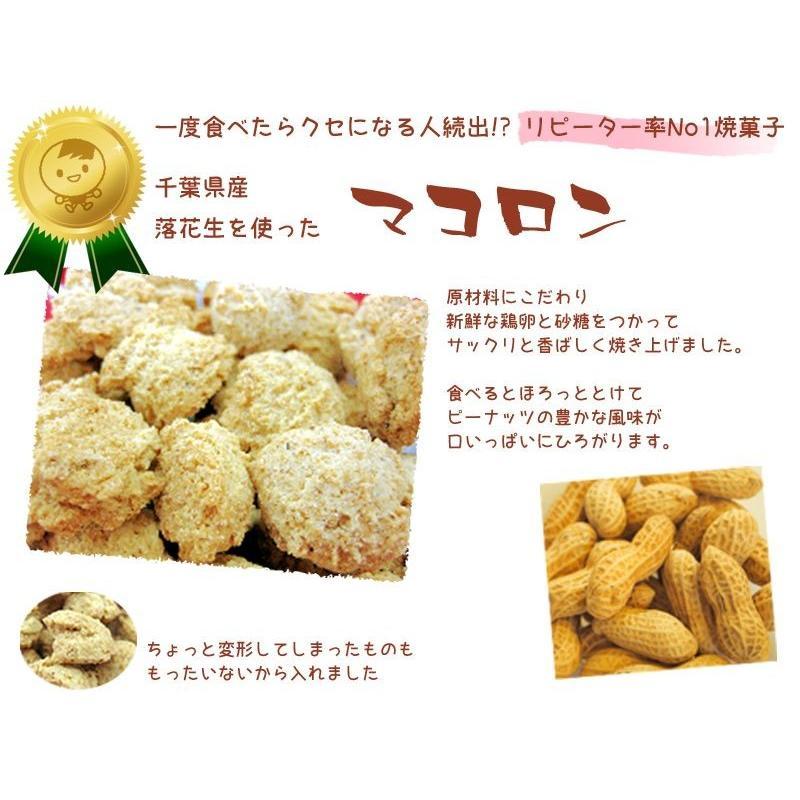 マコロン540g (180g×3個 チャック付袋入) 千葉県産落花生100%使用・訳ありピーナッツクッキー(無選別) お徳用 もったいない本舗 higano-mottainai 05