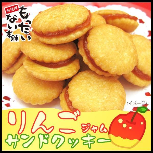 りんごジャムサンド465g(155g×3個  国内産りんご・無香料・無着色ジャム使用 訳ありクッキー(無選別) お徳用 もったいない本舗|higano-mottainai