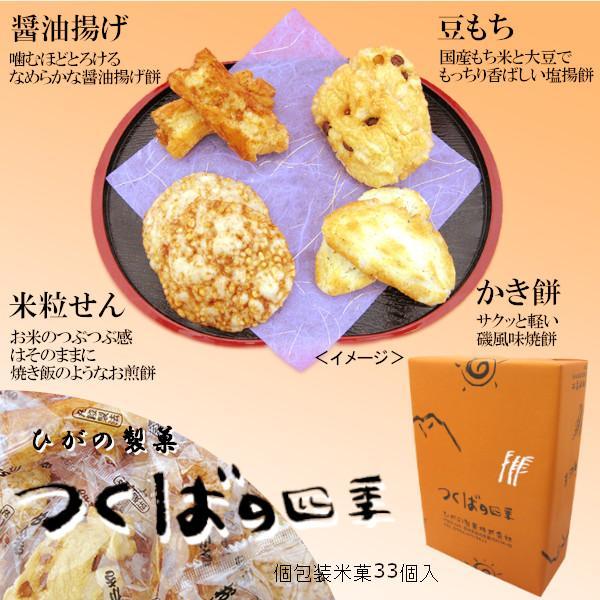 茨城の米菓ギフト 個包装詰め合わせ・つくばの四季(紙袋サービス有)もったいない本舗 ひがの製菓 贈答用 ご進物 おくり物 higano-mottainai