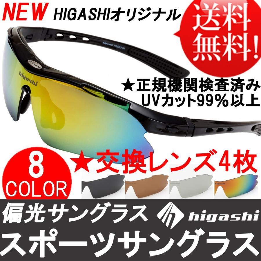 サングラス スポーツサングラス 偏光 サングラス スポーツ UVカット メンズ レディース ゴルフ サイクリング 野球 HSG03-4|higashi-corp