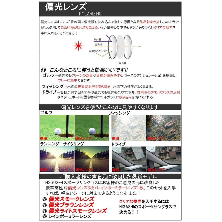 サングラス スポーツサングラス 偏光 サングラス スポーツ UVカット メンズ レディース ゴルフ サイクリング 野球 HSG03-4|higashi-corp|07