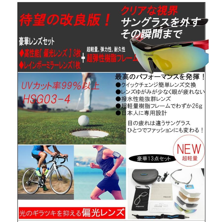 サングラス スポーツサングラス 偏光 サングラス スポーツ UVカット メンズ レディース ゴルフ サイクリング 野球 HSG03-4|higashi-corp|05