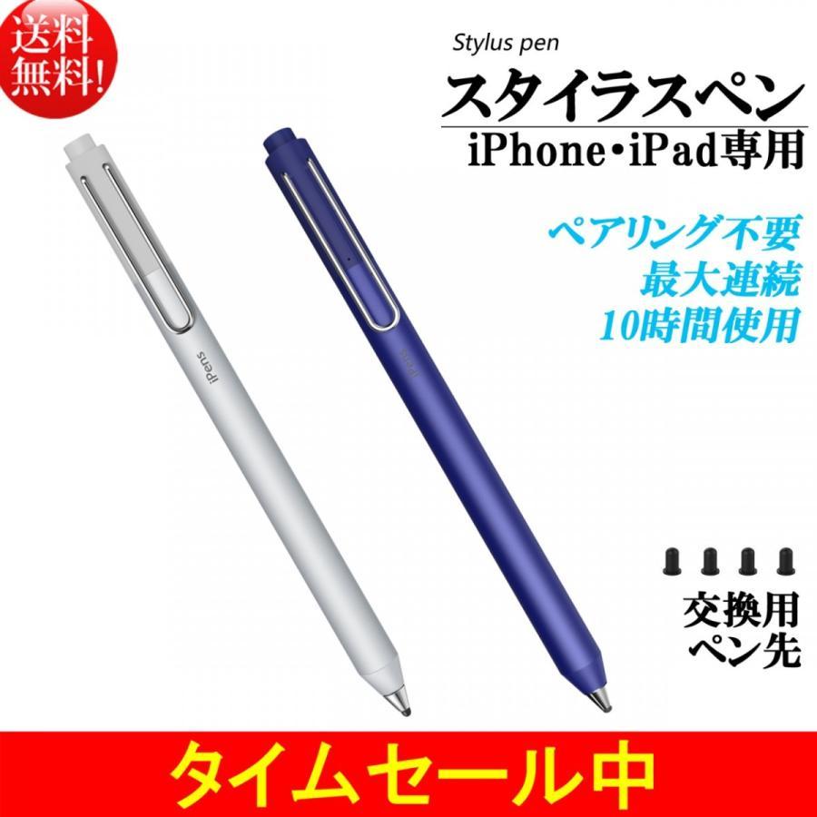 充電 ipad ペン