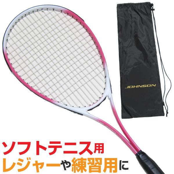 軟式テニスラケット ソフトテニスラケット 初心者用 レジャー用 カラー JOHNSON 交換無料 一部予約 HB-2200 ピンク