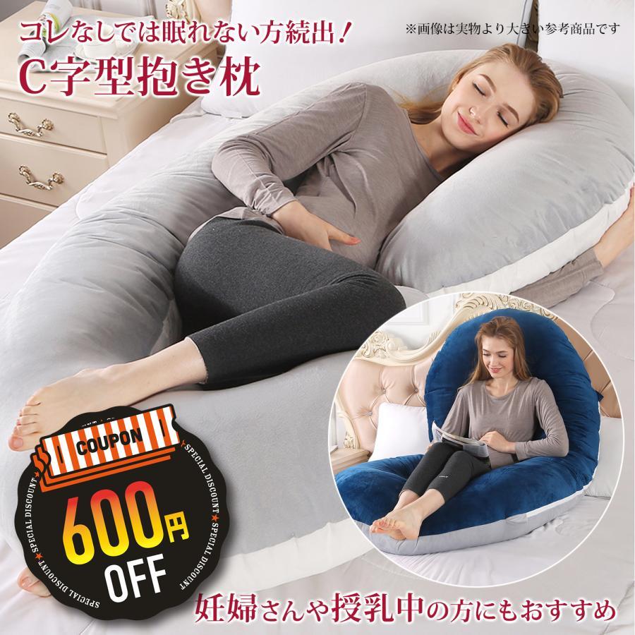 抱き枕 妊婦 大きい 激安通販専門店 クッション 授乳クッション 洗える 授乳枕 C型 出産祝い ボディピロー 腰枕 極上の肌触り 海外並行輸入正規品 抱きまくら マタニティ うつぶせ枕 抱かれ枕