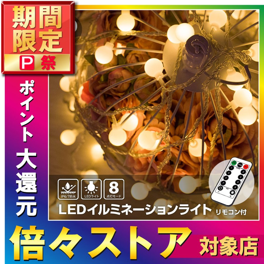 LED イルミネーション ライト 電池 格安店 屋外 室内 クリスマス ツリー ロープライト ワイヤーライト 電球 ガーデンライト ストリングライト ジュエリーライト 電飾 国内正規総代理店アイテム