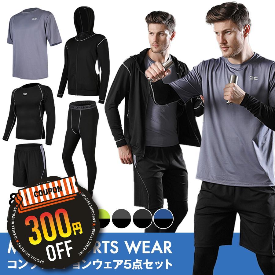 コンプレッションウェア メンズ 5点セット ランニングウェア トレーニングウェア 訳あり スポーツウェア 長袖 スピード対応 全国送料無料 レギンス Tシャツ 半袖 ハーフパンツ ショートパンツ