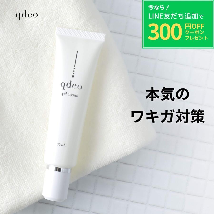 クデオ ジェルクリーム 30mL 医薬部外品 ワキガ 対策 クリーム 子供 デオドラント 脇 わきが メンズ わきがクリーム わきが対策 ワキガ対策 ワキガクリーム|high-touch