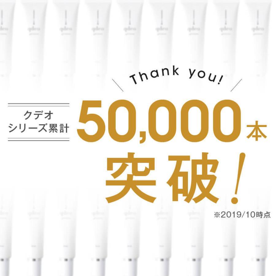 クデオ ジェルクリーム 30mL 医薬部外品 ワキガ 対策 クリーム 子供 デオドラント 脇 わきが メンズ わきがクリーム わきが対策 ワキガ対策 ワキガクリーム|high-touch|03