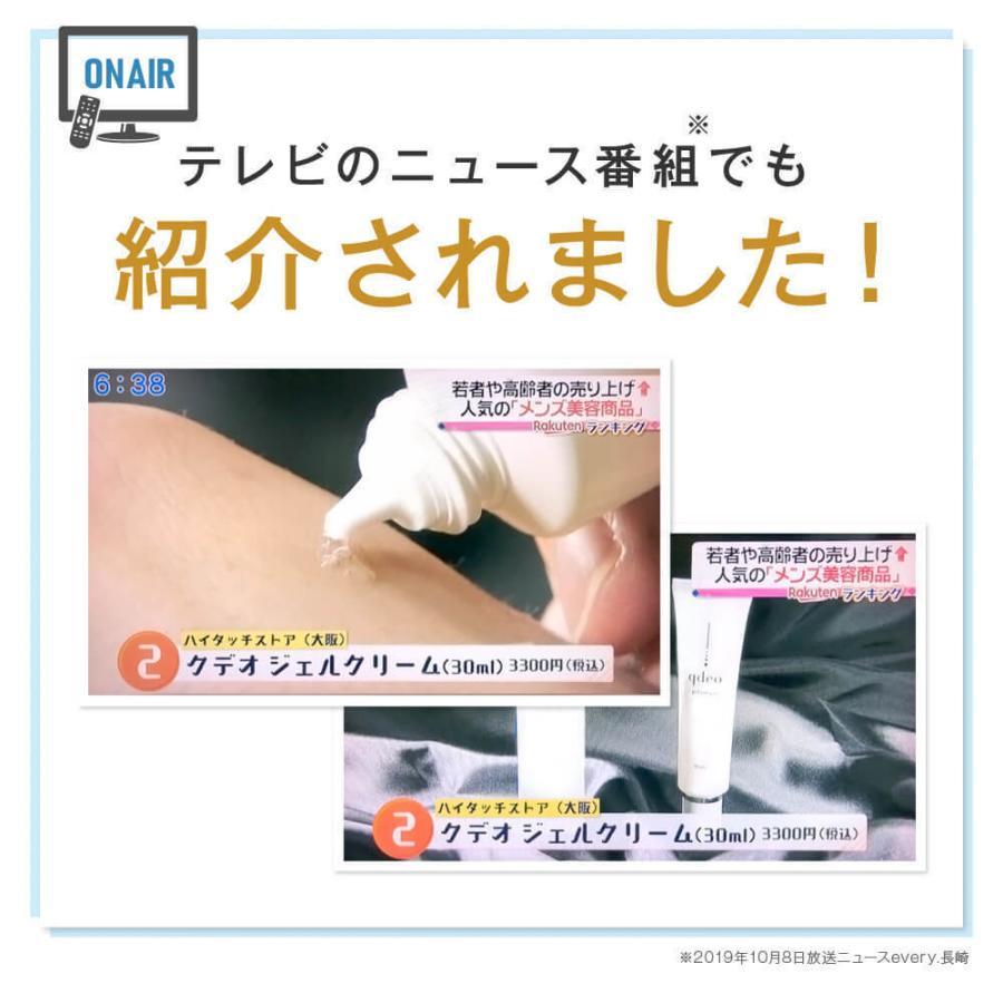 クデオ ジェルクリーム 30mL 医薬部外品 ワキガ 対策 クリーム 子供 デオドラント 脇 わきが メンズ わきがクリーム わきが対策 ワキガ対策 ワキガクリーム|high-touch|04