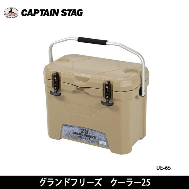 キャプテンスタッグ CAPTAIN STAG グランドフリーズ クーラー25 UE-65 【BBQ】【CZAK】クーラーボックス バーベキュー 焼肉 アウトドア キャンプ