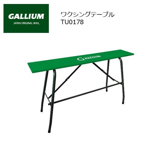 ガリウム GALLIUM ワキシングテーブル TU0178 【スノー雑貨】 スノーボード メンテナンス
