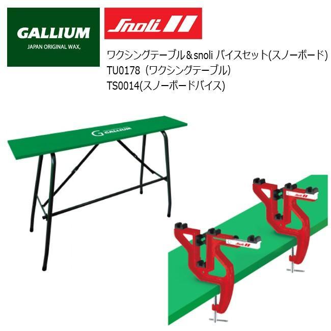 ガリウム GALLIUM / スノーリ SNOLI ワクシングテーブル&snoli バイスセット(スノーボード) /000107 【スノー雑貨】スノーボード