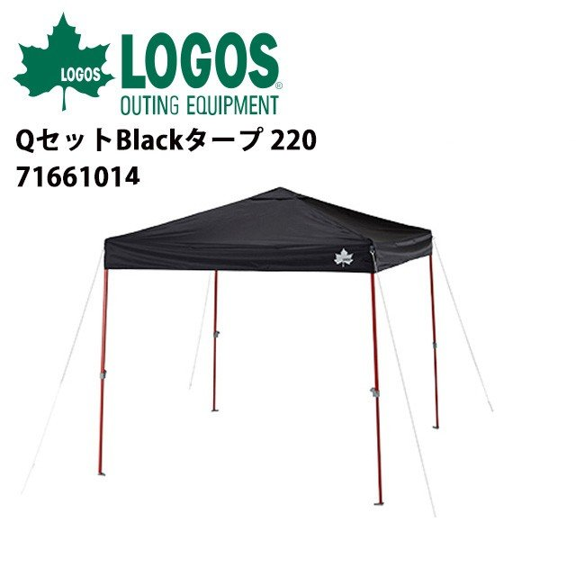 ロゴス LOGOS テント&タープ/QセットBlackタープ 220/71661014【LG-TARP】