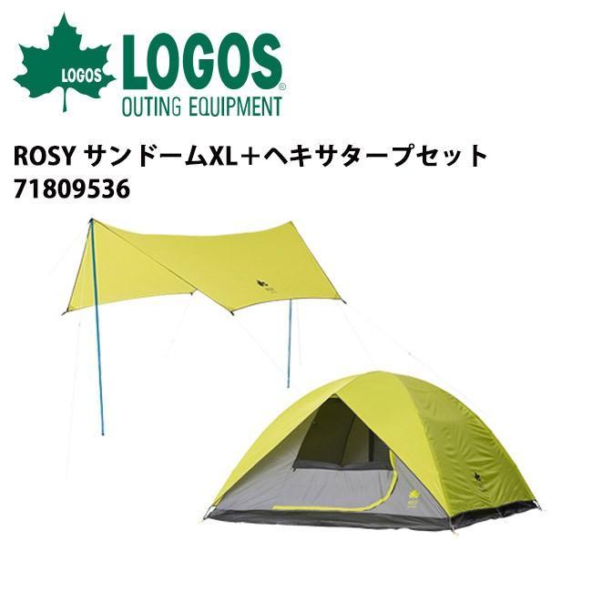 ロゴス LOGOS テント&タープ ROSY サンドームXL+ヘキサタープセット 71809536 【TENTARP】【TARP】
