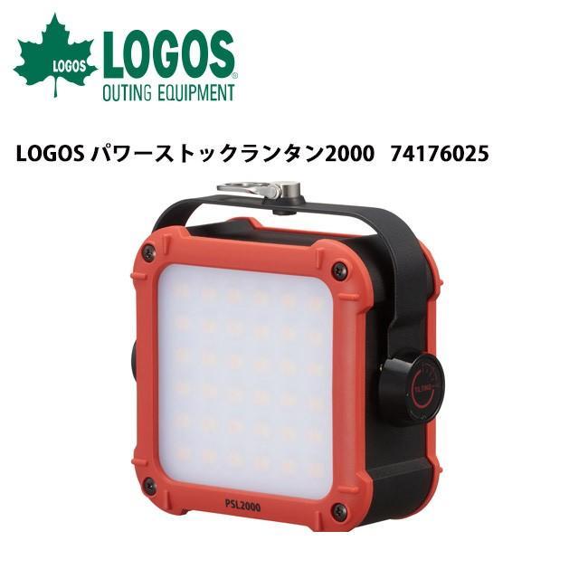 ロゴス LOGOS LOGOS パワーストックランタン2000 74176025 【LG-LITE】