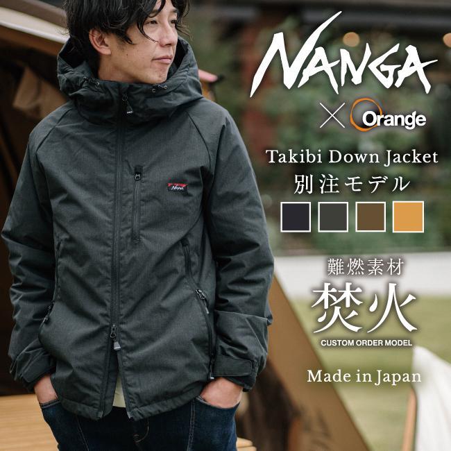 画像1: NANGA(ナンガ)「TAKIBI DOWN JACKET / タキビダウンジャケット」は難燃素材で、焚き火で穴が開きにくい!