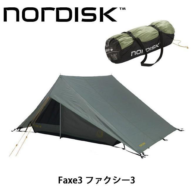 ノルディスク NORDISK テント Faxe3 ファクシー3 【ND-TENT】