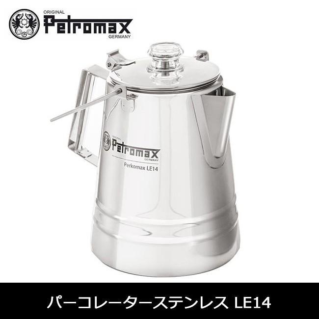 PETROMAX ペトロマックス パーコレーターステンレス LE14 12890 【BBQ】【CKKR】コーヒー 珈琲