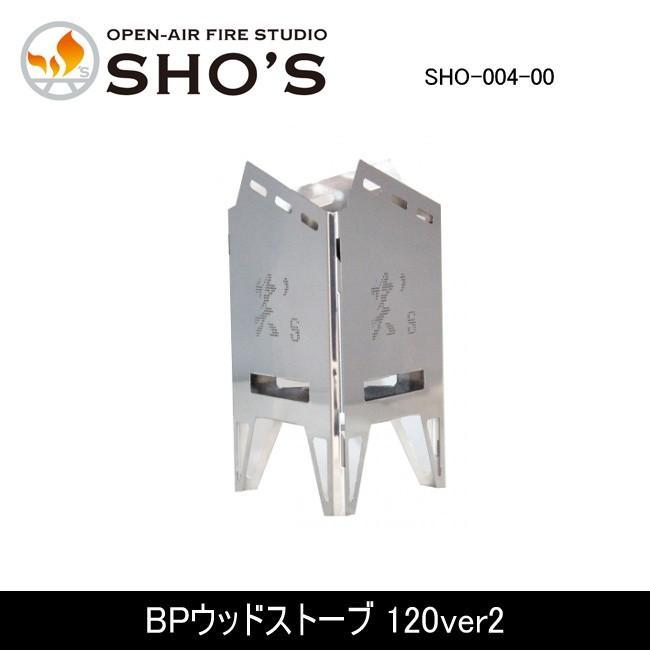 笑's アウトドアストーブ BPウッドストーブ 120ver2 SHO-004-00 【BBQ】【GLIL】アウトドア キャンプ グリル 焚火 highball