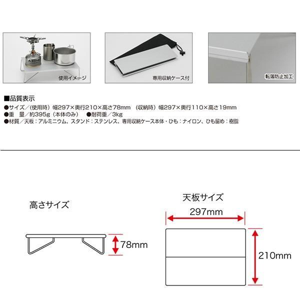 SOTO ソト フィールドホッパー ST-630 【机/テーブル/コンパクト】|highball|02