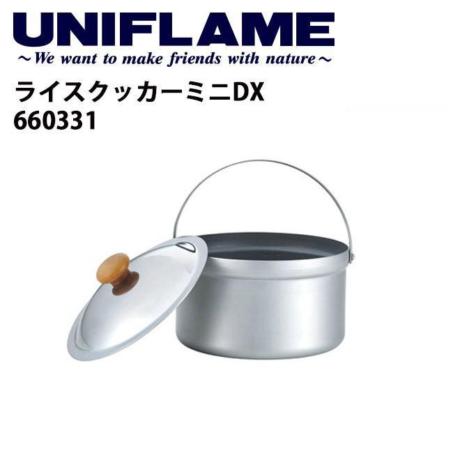 UNIFLAME ユニフレーム ライスクッカーミニDX/660331 【UNI-COOK】 highball