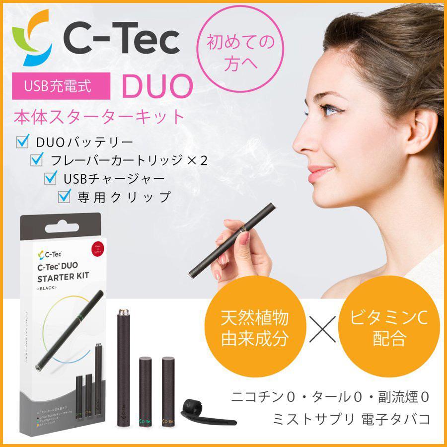 C-Tec DUO スターターキット ブラック カートリッジ2本付属 シーテック公式 国産 セット本体 ニコチン なし highendberrystore