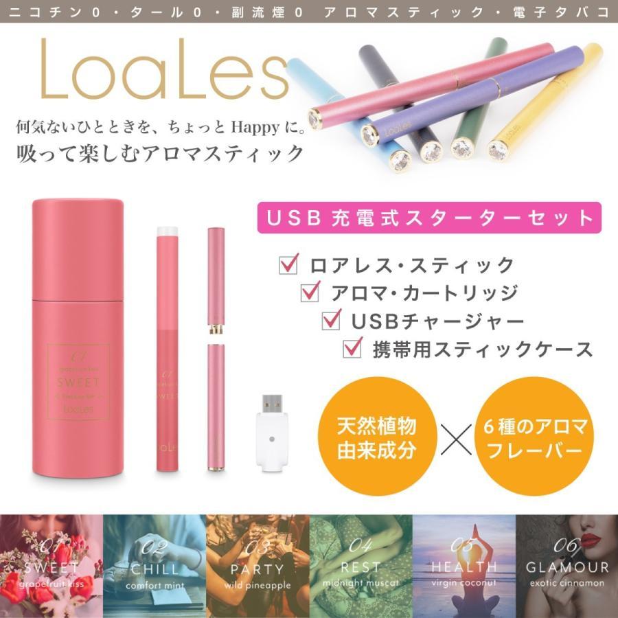 電子タバコ アロマヴェポライザー LoaLes ロアレス スターターセット 全6フレーバー|highendberrystore