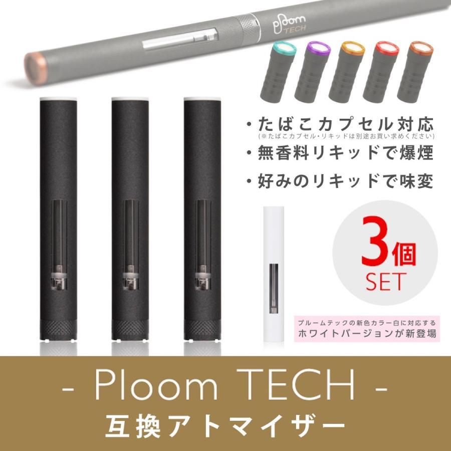 プルームテック 互換アトマイザー 電子タバコ リキッド たばこカプセル対応 PLM アトマイザー カートリッジ 3本セット ブラック/ホワイト (PloomTECH・C-Tec)|highendberrystore