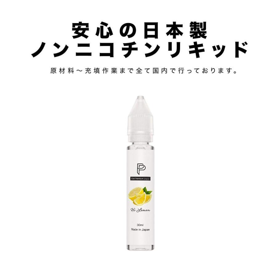 電子タバコリキッド 国産 PLM 30ml 日本製 リキッド ハイレモン VAPE 電子タバコアトマイザー 用 highendberrystore 02