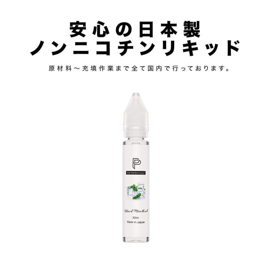 電子タバコリキッド 国産 PLM 30ml 日本製 リキッド ハードメンソール VAPE 電子タバコアトマイザー 用 highendberrystore 02