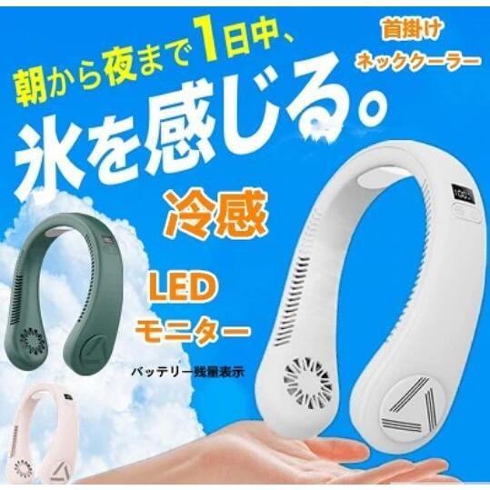 即納 送料無料 冷感 ネッククーラー 首掛けクーラー 送料無料首かけ扇風機 熱中症対策 ひんやりグッズ 商い 暑さ対策 冷却 猛暑対策 日本最大級の品揃え