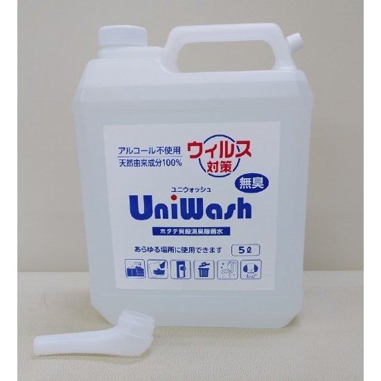 「ユニウォッシュ」5L詰替用(ポリ容器単品)※他商品との同梱不可|highmore