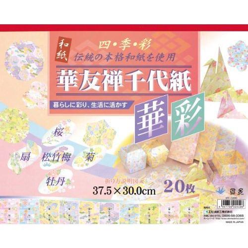エヒメ紙工 和紙 華友禅千代紙 37.5*30cm 20枚入 HY-1000 highquality2017