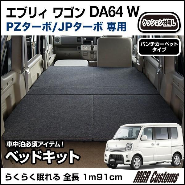 エブリイ ワゴン 車 中泊 スズキ エブリイ(DA64V)を車中泊仕様へ改造