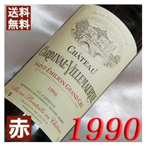 1990 赤 ワイン シャトー カルディナル ヴィルモリーヌ 1990年 生まれ年 フランス ボルドー サンテミリオン 平成2年 wine|higuchiwine