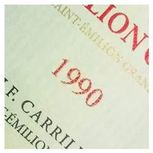 1990 赤 ワイン シャトー カルディナル ヴィルモリーヌ 1990年 生まれ年 フランス ボルドー サンテミリオン 平成2年 wine|higuchiwine|02