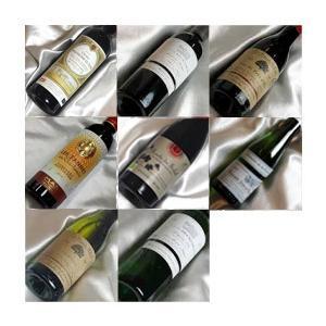 送料無料 自然派フランス産ワイン赤白飲み比べ ハーフボトル8本セットVer.5 送料込み ハーフS ハーフワインセット ミックスセット 自然派ワイン ビ
