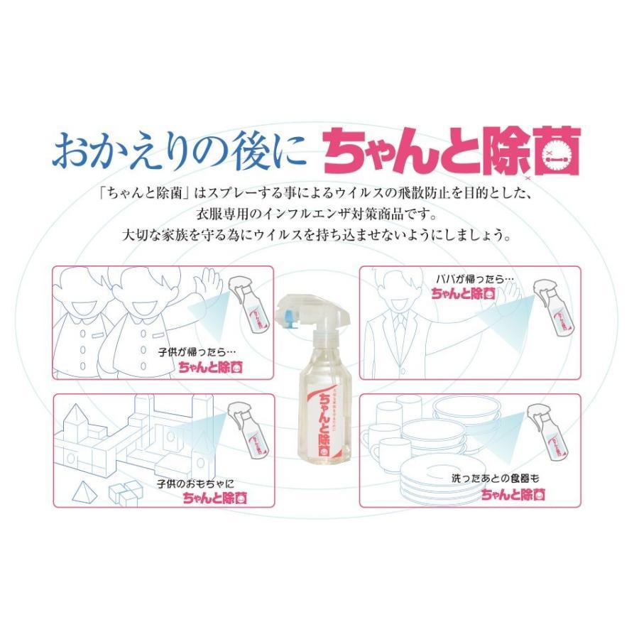 在庫有り 除菌スプレー ちゃんと除菌 200ml 日本製 消毒液 除菌 消毒 ウィルス除去 ウィルス除菌剤|hikari-club|02