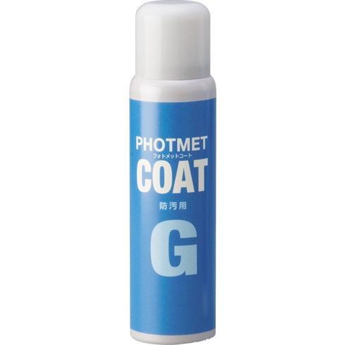 光で除菌と消臭 フォトメットコート エアゾルスプレーG(単品:80g) 防菌 防汚|hikari-club