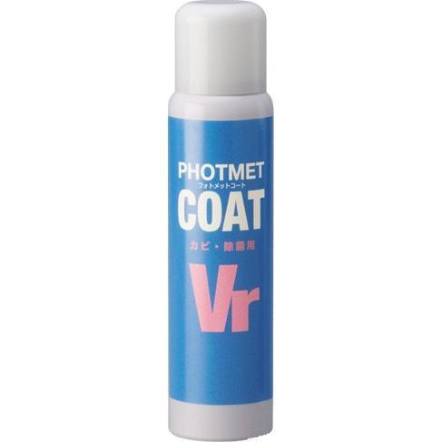 光で除菌と消臭 フォトメットコート エアゾルスプレーVr(単品:80g) 防菌 防汚|hikari-club