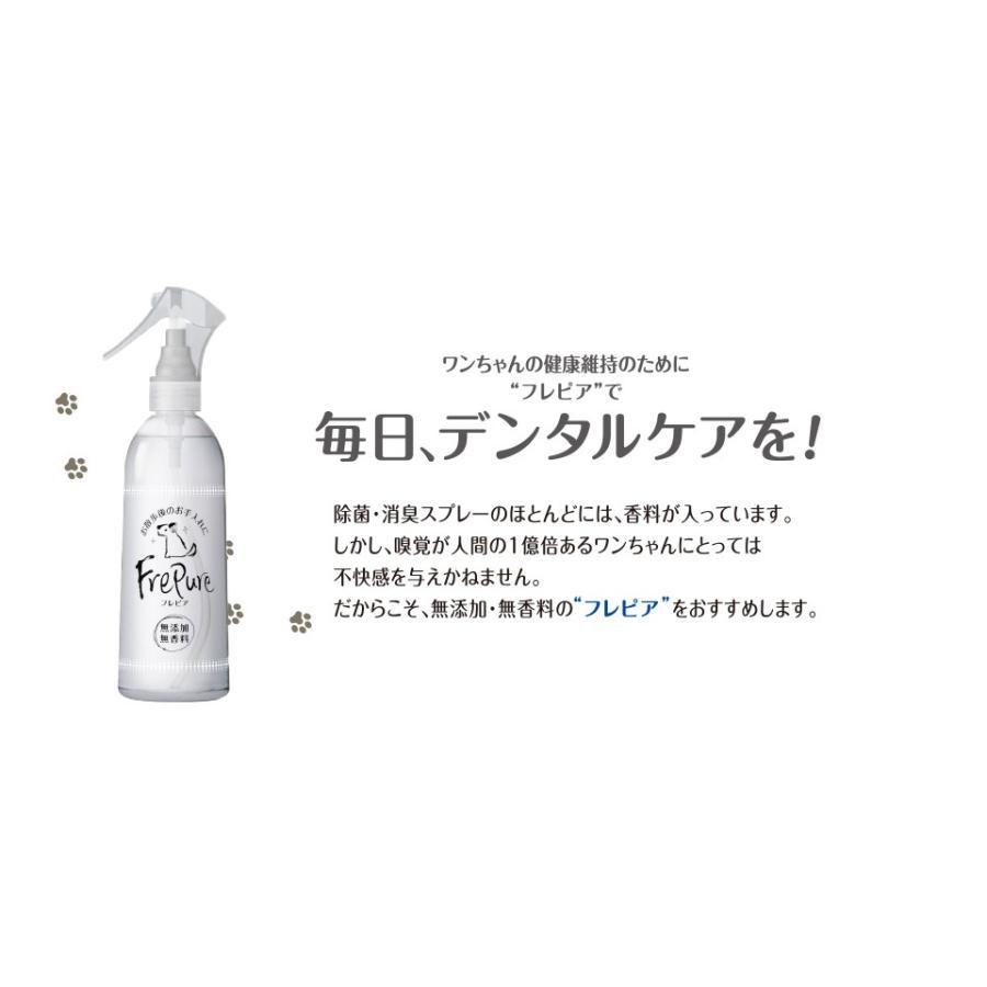 ペット用 消臭剤 フレピア 無添加 300ml(単品) 口臭予防 人にも効果あり hikari-club 02
