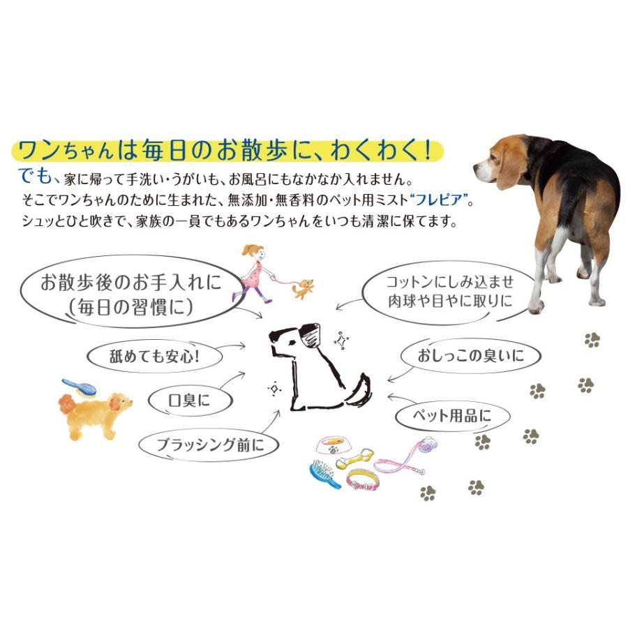 ペット用 消臭剤 フレピア 無添加 1ケース(300ml×24本) 口臭予防 人にも効果あり hikari-club 03