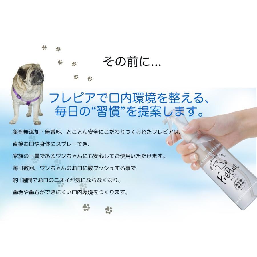 ペット用 消臭剤 フレピア 無添加 1ケース(300ml×24本) 口臭予防 人にも効果あり hikari-club 06
