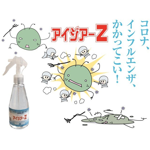 送料無料 次亜塩素酸水 除菌スプレー 日本製 除菌 抗菌 アルコール ウィルス200ml|hikari-club|02