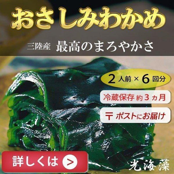 おさしみわかめ 受注生産品 三陸産 160g 塩蔵 OUTLET SALE 海藻