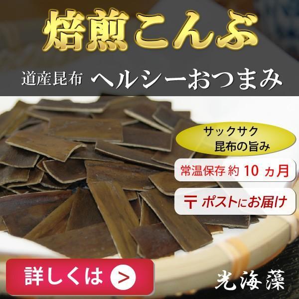 焙煎こんぶ 30g 北海道 南茅部産昆布 期間限定送料無料 毎週更新 おつまみ
